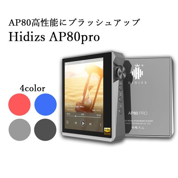 いつでもどこでもハイレゾ音源を満喫することが可能 卓出 HIDIZS ヒディス AP80Pro 人気 おすすめ Gray DAP プレイヤー ブルートゥース Bluetooth ハイレゾ 送料無料