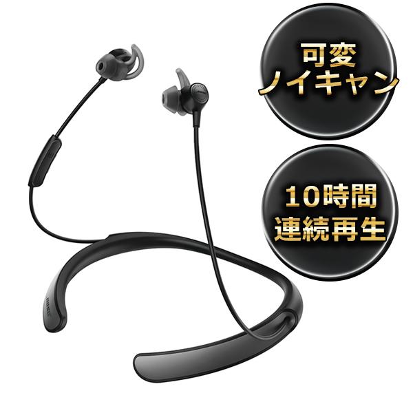 Bluetooth ブルートゥース ワイヤレス イヤホン Bose ボーズ QuietControl30 wireless headphones 【送料無料】 ノイズキャンセリング ノイキャン イヤフォン 【1年保証】