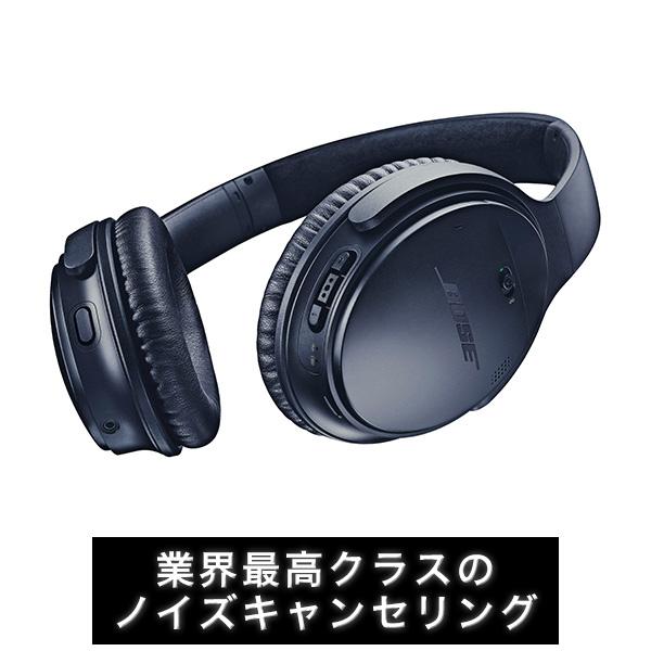Bose ボーズ QuietComfort35 wireless headphones II - Triple Midnight 【送料無料】 Bluetooth ブルートゥース ワイヤレス ノイズキャンセリング ヘッドホン ノイキャン ヘッドフォン 【1年保証】
