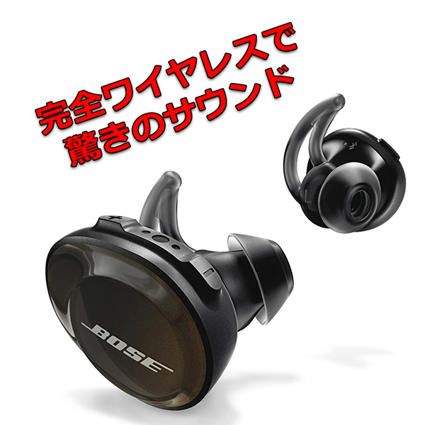 完全ワイヤレスイヤホン Bluetooth イヤホン Bose ボーズ SoundSport Free wireless headphones トリプルブラック 左右分離型 スポーツ向け イヤホン ギフト 【送料無料】 【1年保証】