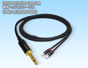 【お取り寄せ】 SAEC サエク SHC-U300FH80 1.5M 【送料無料】SENNHEISER(ゼンハイザー)HD800用ヘッドホンリケーブル 【3ヶ月保証】