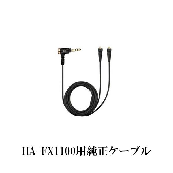 【お取り寄せ】 JVC ビクター HA-FX1100用ケーブル【JD9182-000A】【3.5mmステレオミニ / MMCX】交換ケーブル 【送料無料】