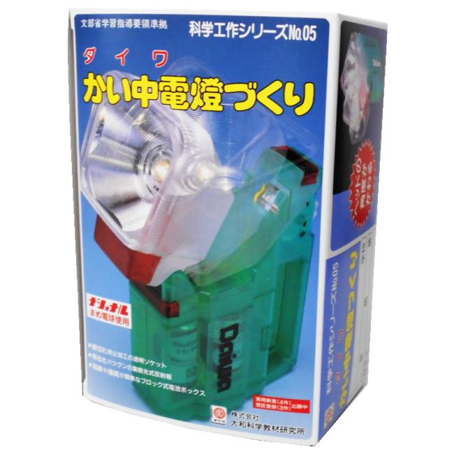 懐中電燈作りキット【あす楽】