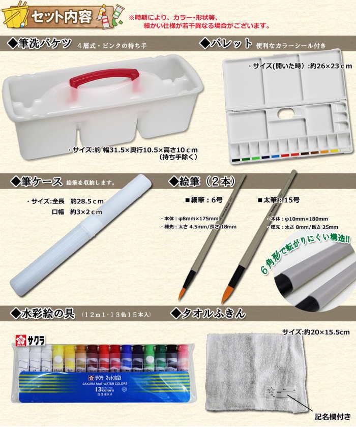 絵の具セット リボンガール 15本入り13色サクラ絵の具【あす楽】