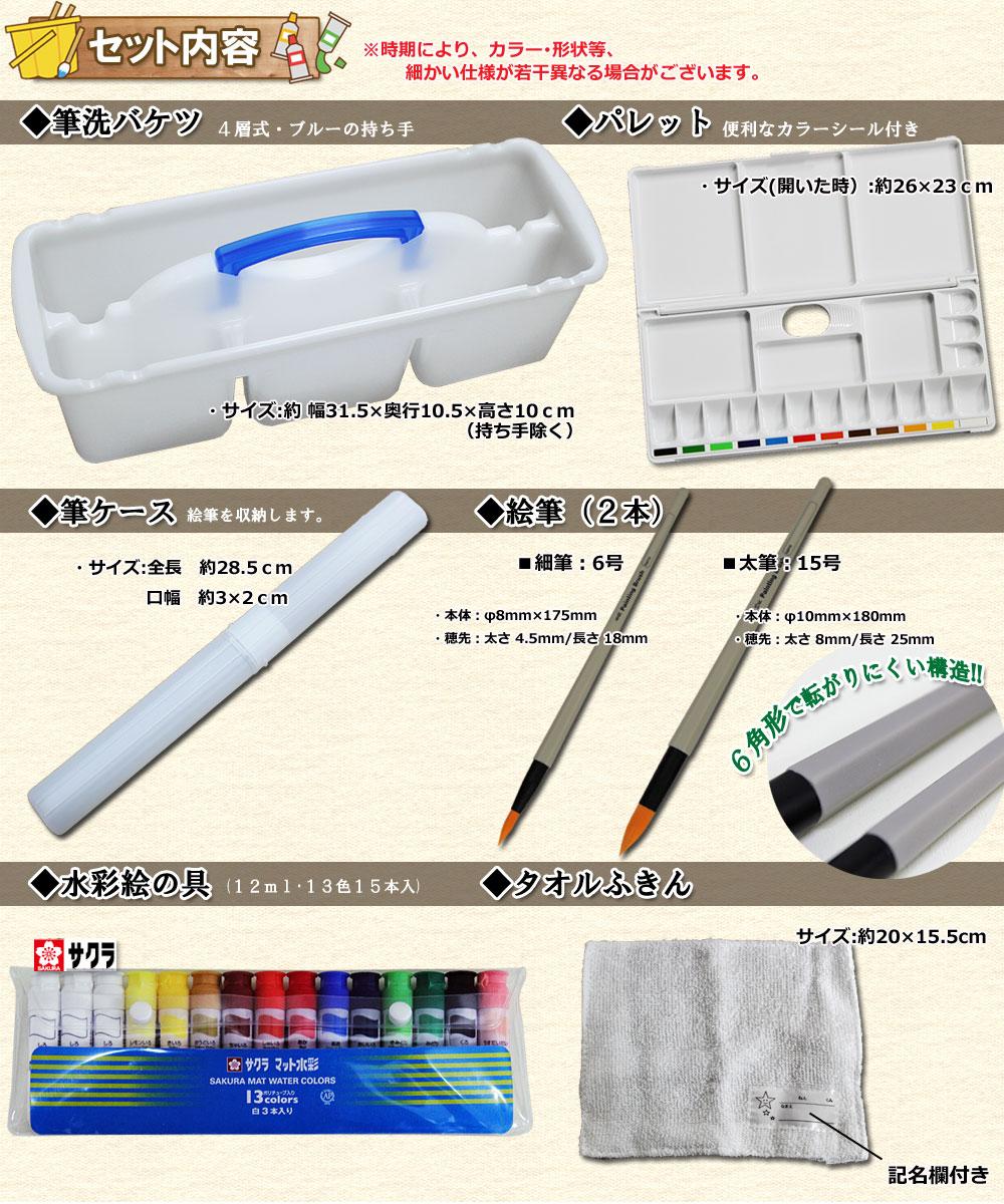 画材セット コンパクトブルー 15本入り13色サクラ絵の具【あす楽】