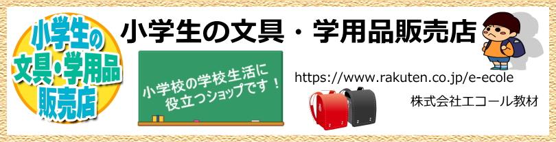 小学生の文具・学用品販売店:小学生の文具学用品販売店