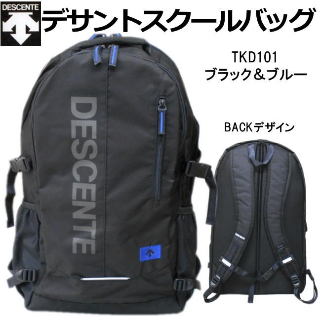 スクールバッグ デサントDバック 116ブラック×ブルー【送料無料】