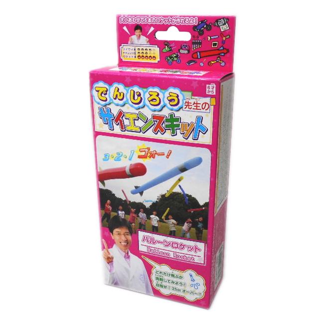 初売り 安全 簡単バルーンロケットで遊んで学べる実験キット バルーンロケット〔米村でんじろう先生のサイエンスキット〕 あす楽