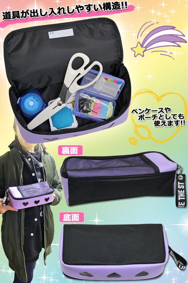 裁縫セット シャインスターズ【あす楽】