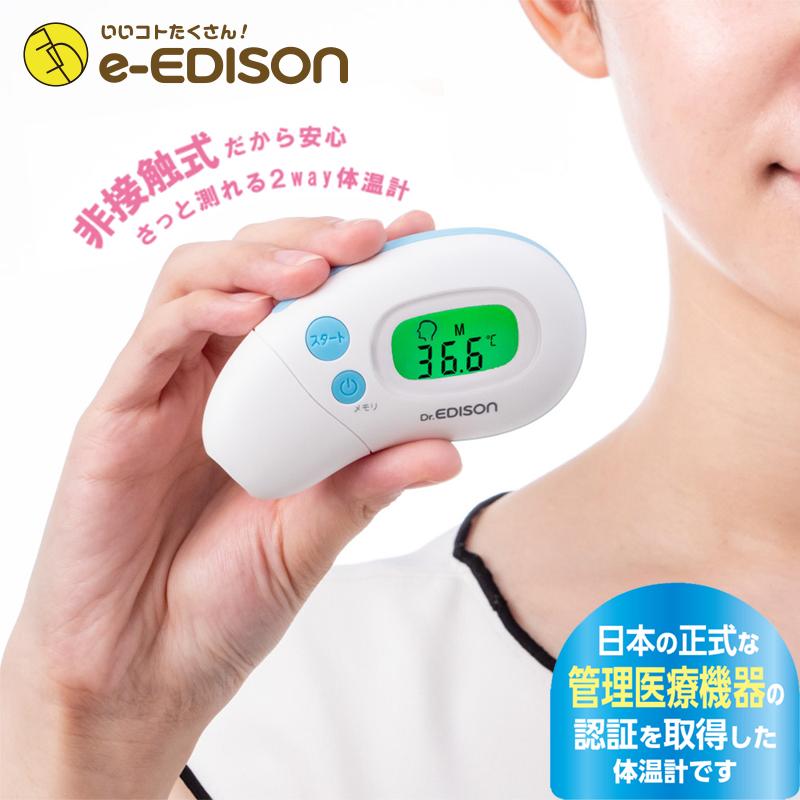 測る 額 体温計 で