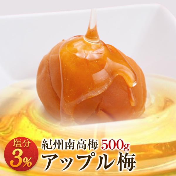 アップル梅,減塩