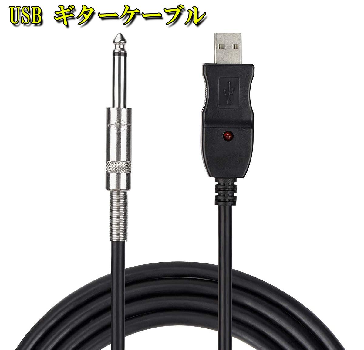 【送料無料】16ビット48 / 44.1 KHzデジタル品質サウンド入力!! USB ギターケーブル USBリンクケーブル楽器 PC 録音 3M ベースケーブル USB 録音ケーブル アダプタ コンバータ 接続機器 3M 6.5 MM ジャックコンピュータ 録音ケーブル PC Mac録音