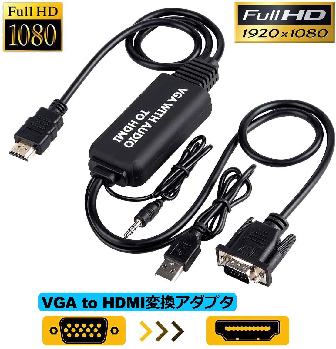 送料無料 12時まで当日発送予定 24時間以内お問い合わせ対応 贈与 キャンペーンもお見逃しなく 土日祝日店休日除く VGA to HDMI 変換アダプタ ケーブル 変換ケーブル VGA-HDMI変換アダプタ モニタ 1080P 高解像度 3.5mmオーディオコード付き PC 音声転送 パソコン 用 HDTV オーディオ