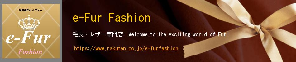 e-Fur イイファー ファッション:イイファーファッション毛皮・レザー専門店☆to create your own elegant!