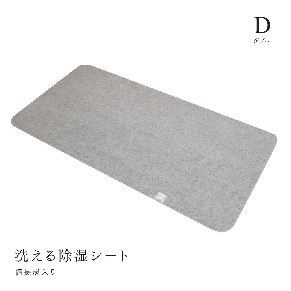 除湿シート 洗える ダブル 130×180 吸湿センサー付 備長炭入り 防臭 抗菌  送料無料