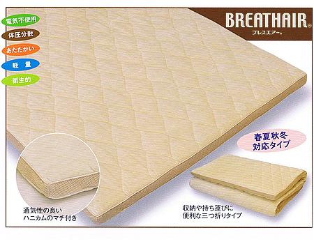 【エントリーで全品P5-15倍】暖暖シリーズ・体圧分散3D敷ふとん /シングル …送料無料…