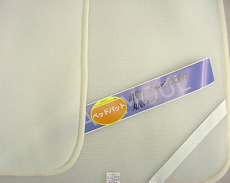 AIRMOUL(エールムール) ベッドパット …送料無料…【全品P5倍&限定クーポン】