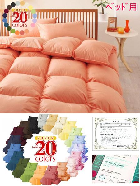 【エントリーで全品P5-15倍】ベッド用カラー羽根組ふとん カバー付き10点セット/ダブルサイズ …送料無料…