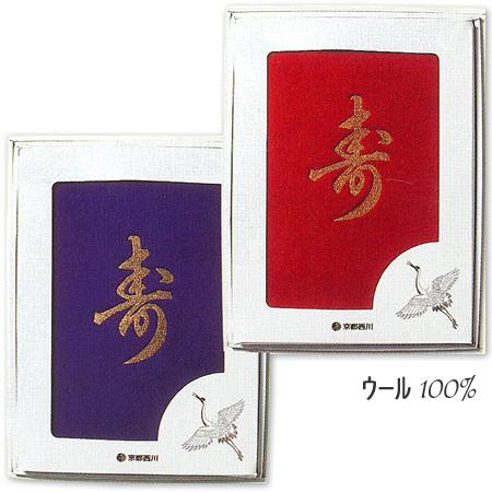 西川のギフト毛布 寿 …送料無料…