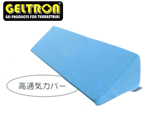 GELTRON ジェルトロン体位変換クッション /高通気カバー、ロングタイプ …送料無料…【全品P5倍&限定クーポン】