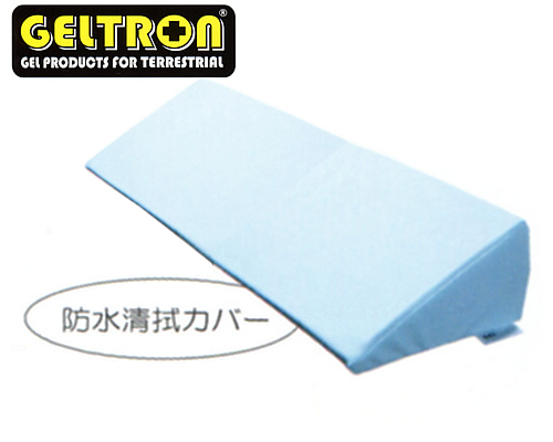 GELTRON ジェルトロン体位変換クッション /防水清拭カバー、ロングタイプ …送料無料…