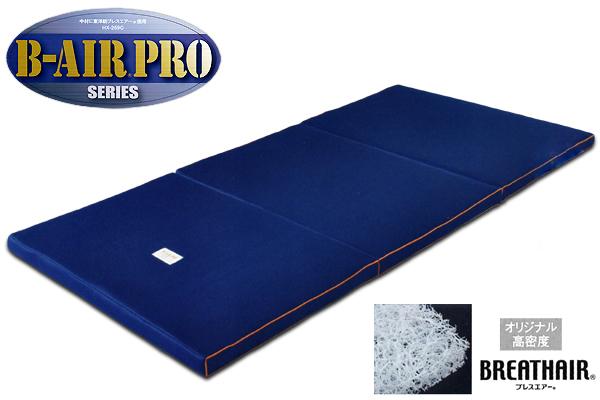 【エントリーで全品P5-15倍】B-AIR PRO バランスWS ブレスエアー特殊立体オーバーレイ兼敷タイプ3ツ折り/ダブルサイズ …送料無料…