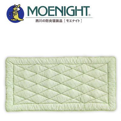 【エントリーで全品P5-15倍】西川モエナイト 防炎ベッドパッド …送料無料…