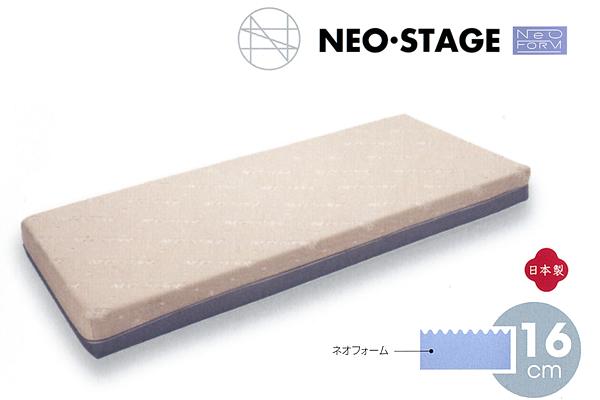 【エントリーで全品P5-15倍】西川マットレス NEO・STAGE(ネオステージ) NEO-16 /セミシングル(SS) …送料無料…