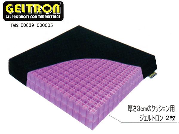 GELTRON ジェルトロンクッション /ダブル・ハード