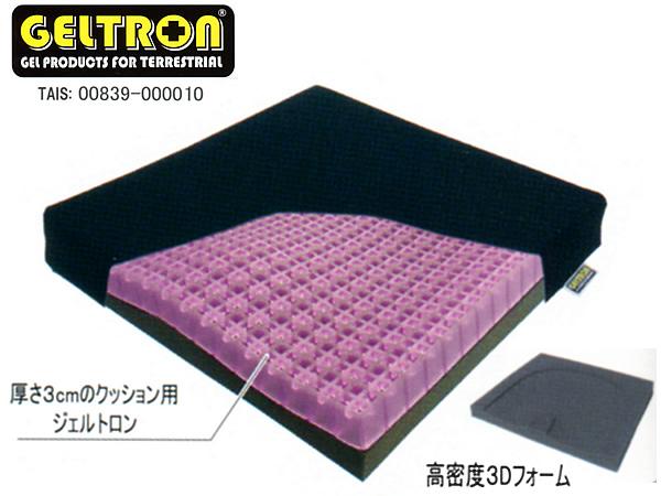 GELTRON ジェルトロンクッション /ジェルトロン+3Dフォーム・Sサイズ …送料無料…