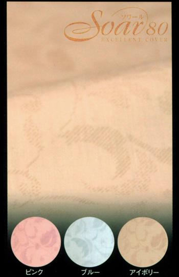 【エントリーで全品P5倍-15倍&クーポン】ソワール80 綿サテン掛ふとんカバー /シングル …送料無料…