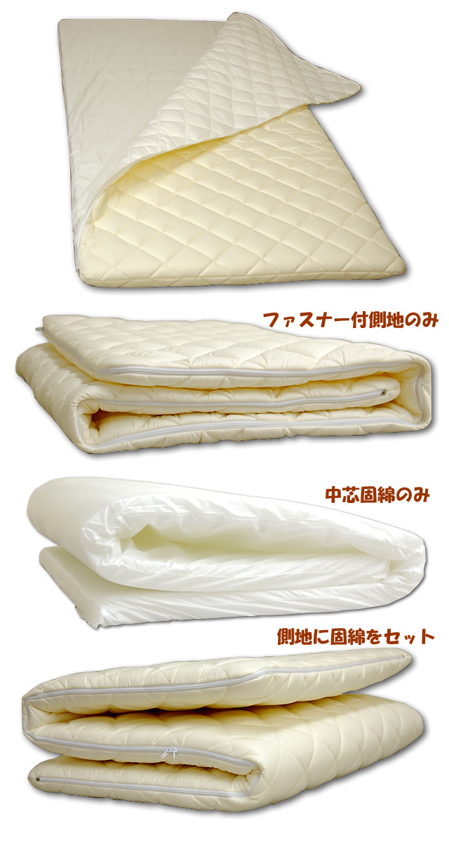 ダクロンホロフィル cotton removable 3-layer solid-敷ふ and I (single).