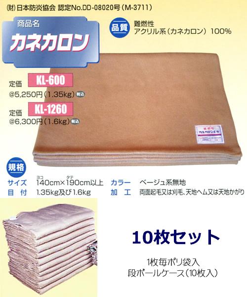 【クーポン& SS対象商品有】災害備蓄毛布カネカロン KL-1260 (ポリ袋入) 10枚組 …送料無料…【HLS_DU】