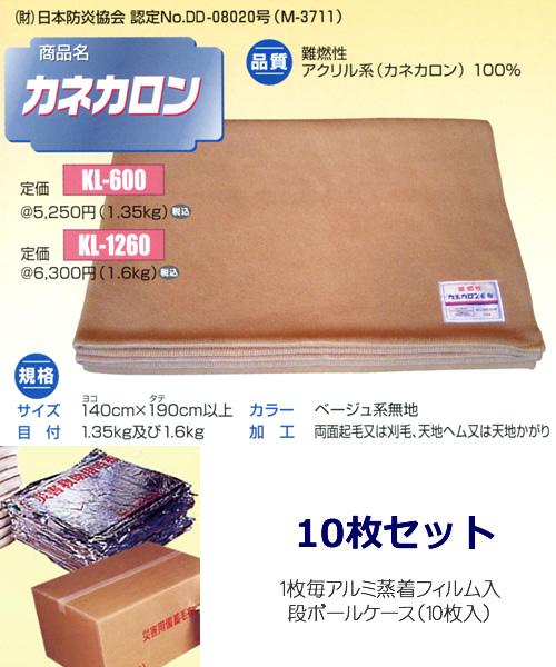 災害備蓄毛布カネカロン KL-600 真空包装(アルミ蒸着フィルム) 10枚組 …送料無料…【HLS_DU】