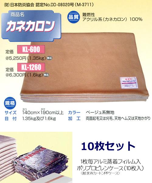 災害備蓄毛布カネカロン KL-600 真空包装(アルミ蒸着フィルム) 10枚組PPケース入 …送料無料…【HLS_DU】