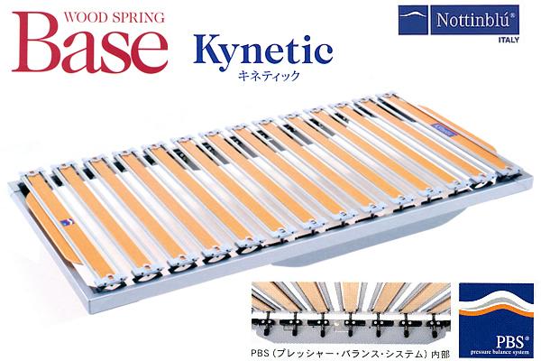 【エントリーで全品P5-15倍】Nottinblu・ウッドスプリングベースKynetic(キネティック) /クィーンサイズ …送料無料…