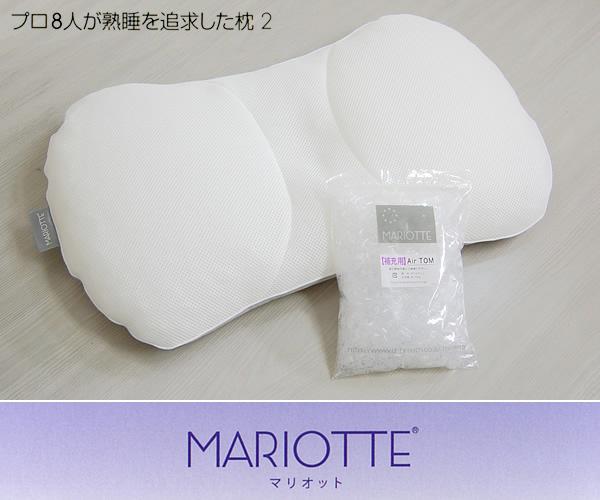 【クーポン4/30 23:59まで】MARIOTTE マリオットピロー (プロ8人が熟眠を追求した枕2)