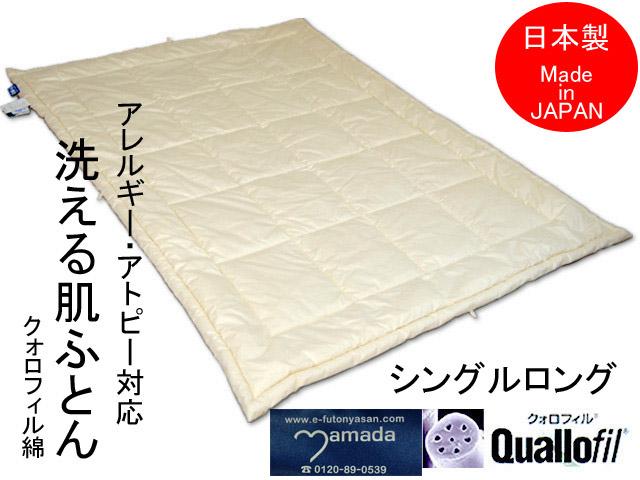 日本製 洗えるダクロンクォロフィルアクア綿肌ふとん 新作通販 SEAL限定商品 シングルロング 品質保証付 ランキング入賞
