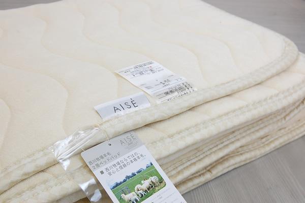 西川牧場羊毛2層ベッドパッド AISE /キング