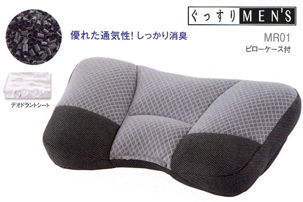買い保障できる 西川の枕 MR01 …送料無料… ぐっすりMEN'Sまくら 西川の枕 MR01 …送料無料…, きれいになーれ:731ab681 --- tonewind.xyz
