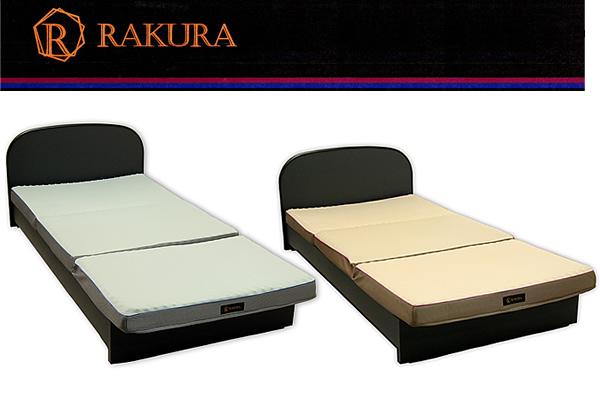 【エントリーで全品P5-15倍】西川の健康敷ふとん RAKURA(ラクラ) 三つ折りタイプ /シングル …送料無料…
