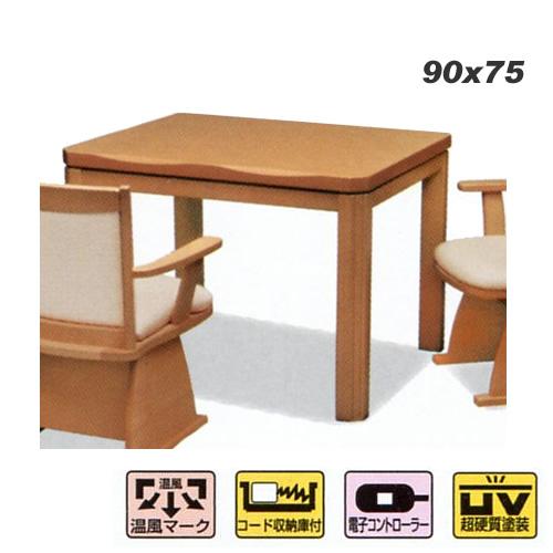 ダイニングこたつテーブル本体 TB-9751LB  長方形90×75cm …送料無料…