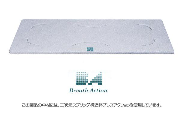 西川 BA-4 ブレスアクション オーバーレイマットレスパッドタイプ /セミダブル …送料無料…