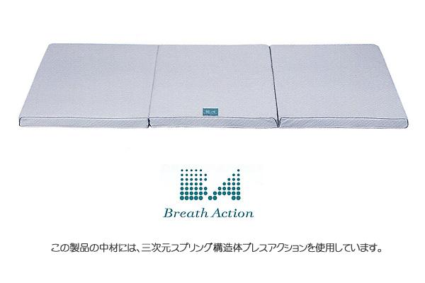 【エントリーで全品P5-15倍】西川 BA-6 ブレスアクション敷ふとんタイプ /シングル …送料無料…