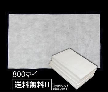 使い捨て不織布ピロカバー(200枚入) 4包セット 送料無料(沖縄県、離島を除く) …送料無料…