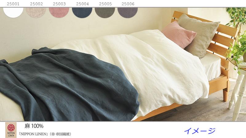 【エントリーで全品P5-15倍】e-ふとん屋さん☆ はんなリネン ボックスシーツ /セミダブル …送料無料…