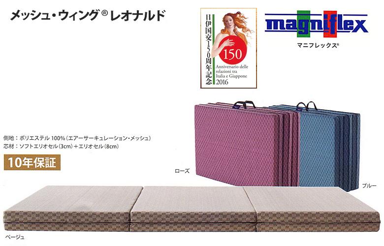 magniflex マニフレックス 「メッシュウィング レオナルド」 三つ折りマットレス/ダブルサイズ …送料無料…