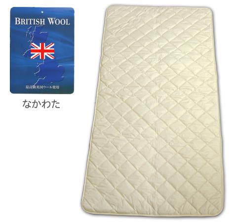 英国羊毛多針2層ウールベッドパッド /セミダブル