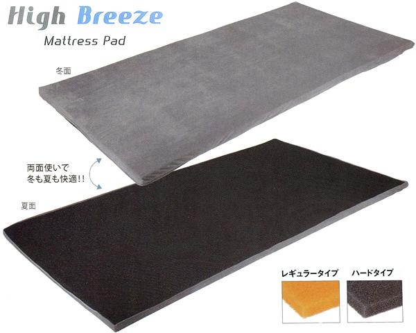 西川 High Breeze MattressPad ハイブリーズマットレスパッド /ダブルサイズ …送料無料…