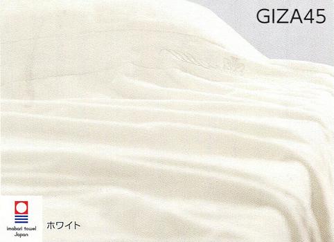 【エントリーで全品P5-15倍】GIZA45超長綿タオルケット /シングル …送料無料…